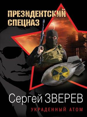 cover image of Украденный атом