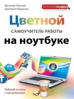 cover image of Цветной самоучитель работы на ноутбуке