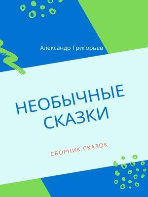 cover image of Необычные сказки. Сборник сказок