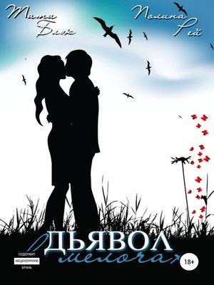 cover image of Дьявол в мелочах