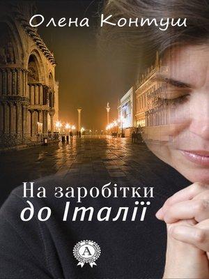 cover image of На заробітки до Італії