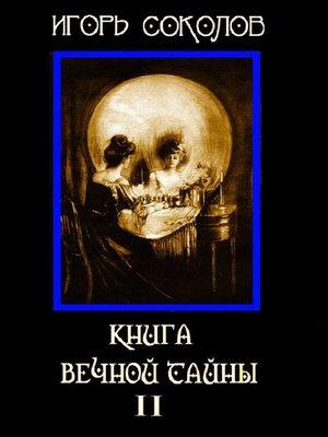 cover image of Книга вечной тайны. Том2