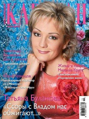cover image of Коллекция Караван историй №11 / ноябрь 2012