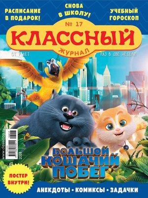 cover image of Классный журнал №17/2018