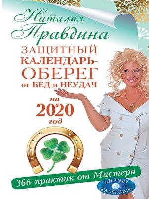 cover image of Защитный календарь-оберег от бед и неудач на 2020 год. 366 практик от Мастера. Лунный календарь