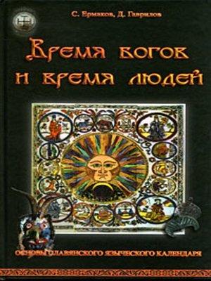 cover image of Время богов и время людей. Основы славянского языческого календаря