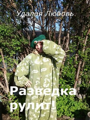 cover image of Разведка рулит!