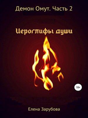 cover image of Демон Омут. Часть 2. Иероглифы души