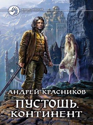 cover image of Пустошь. Континент