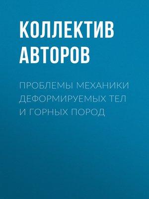 cover image of Проблемы механики деформируемых тел и горных пород