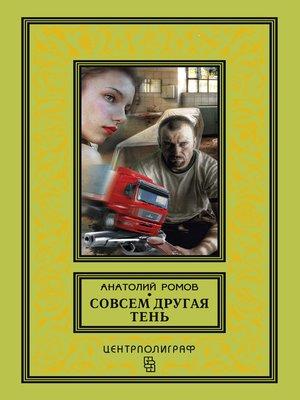 cover image of Совсем другая тень