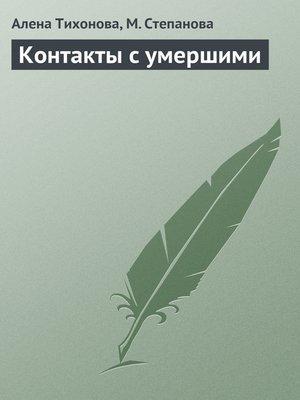 cover image of Контакты с умершими