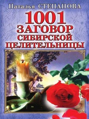 cover image of 1001 заговор сибирской целительницы