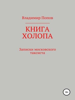 cover image of Книга холопа. Записки московского таксиста