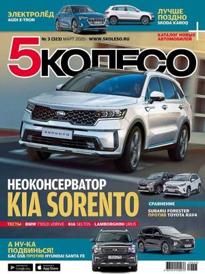 cover image of 5 Колесо 03-2020