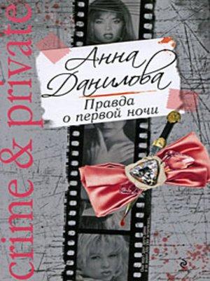 cover image of Правда о первой ночи