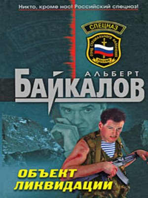 cover image of Объект ликвидации