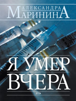 cover image of Я умер вчера