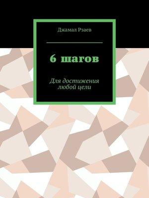 cover image of 6шагов. Для достижения успеха