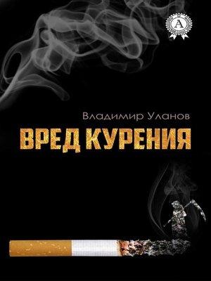 cover image of Вред курения