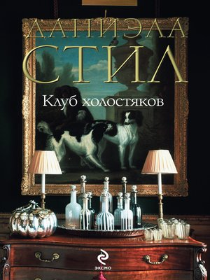 cover image of Клуб холостяков