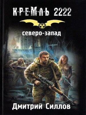 cover image of Кремль 2222. Северо-Запад
