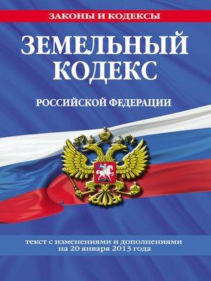 cover image of Земельный кодекс Российской Федерации. Текст с изменениями и дополнениями на20 января 2013года