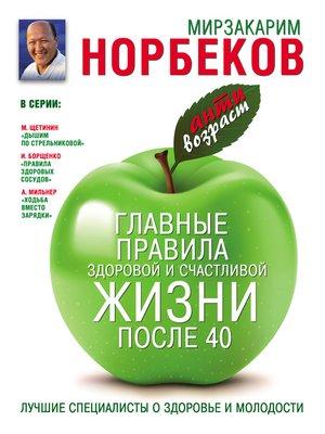 cover image of Главные правила здоровой и счастливой жизни после 40