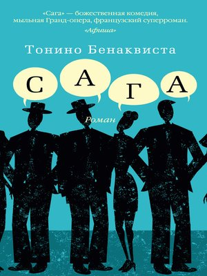 cover image of Сага