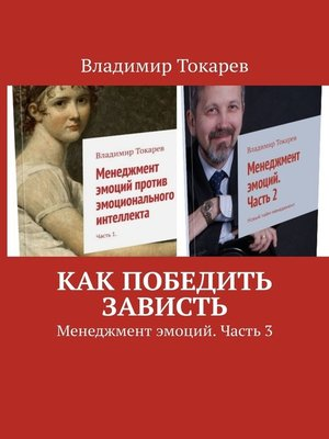 cover image of Как победить зависть. Серия «Новый тайм-менеджмент», книга 5, часть 3