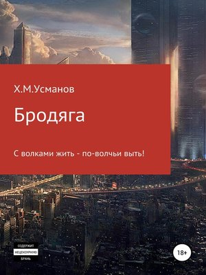 cover image of Бродяга... С волками жить – по-волчьи выть!