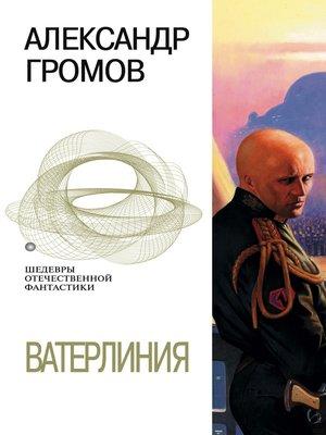 cover image of Ватерлиния (сборник)