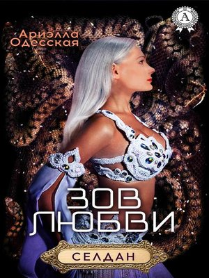 cover image of Зов любви
