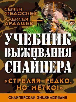 cover image of Учебник выживания снайпера. «Стреляй редко, но метко!»