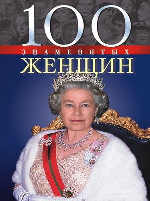 cover image of 100 знаменитых женщин