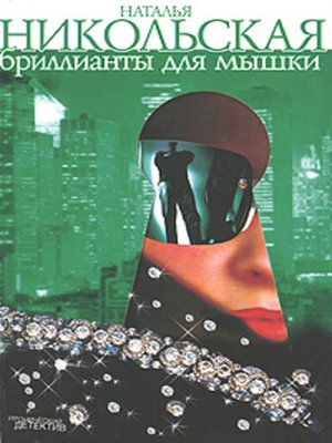 cover image of Бриллианты для мышки