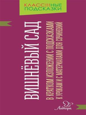 cover image of «Вишнёвый сад» в кратком изложении с подсказками к уроками с материалами для сочинений