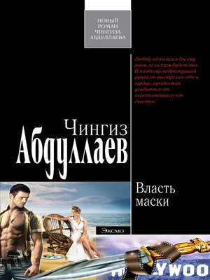 cover image of Власть маски