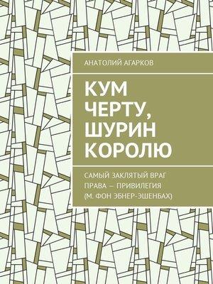 cover image of Кум черту, шурин королю