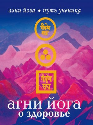 cover image of Агни Йога о здоровье