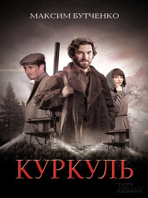 cover image of Куркуль