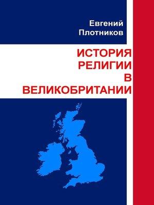 cover image of История религии в Великобритании