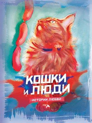 cover image of Кошки и люди. Истории любви