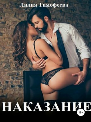 cover image of Наказание