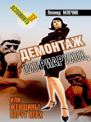 cover image of Демонтаж патриархата, или Женщины берут верх. Книга для мужчин