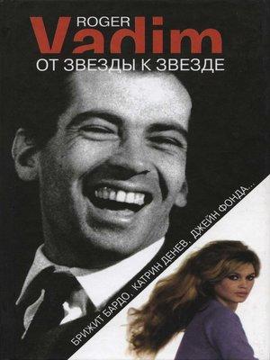 cover image of От звезды к звезде. Брижит Бардо, Катрин Денев, Джейн Фонда...
