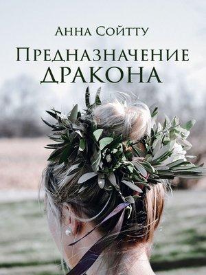 cover image of Предназначение дракона