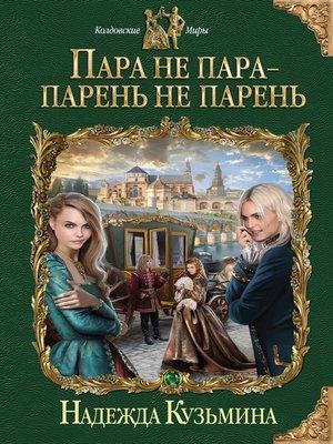 cover image of Пара не пара – парень не парень
