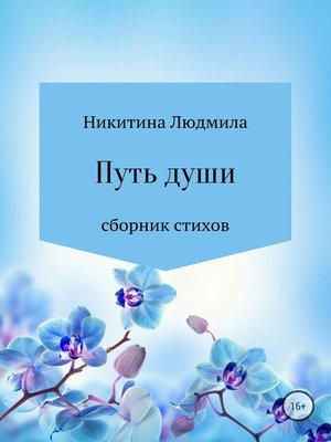cover image of Путь души