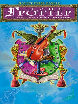 cover image of Таня Гроттер и магический контрабас